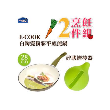 【勸敗】gohappy 線上快樂購【樂扣樂扣】E-COOK白陶瓷粉彩不沾平底鍋28cm-綠色+矽膠擠檸器(兩件組)效果如何購 happy