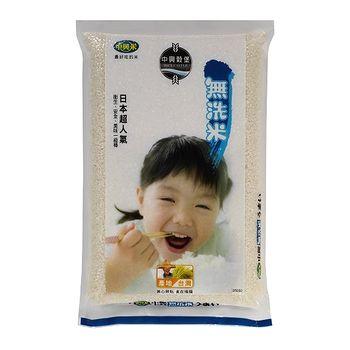 中興無洗米3kg