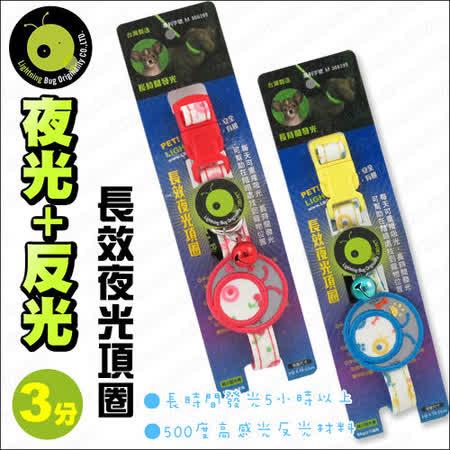 LBO《雙功能長效夜光項圈》印花櫻桃紅/腳印藍(3分)超小型犬