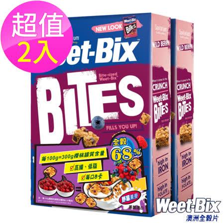 【Weet-Bix】澳洲全穀片-MINI野莓口味 2盒入 (500g/盒)