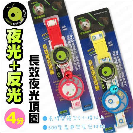 LBO《雙功能長效夜光項圈》印花櫻桃紅/腳印藍(4分)小型犬