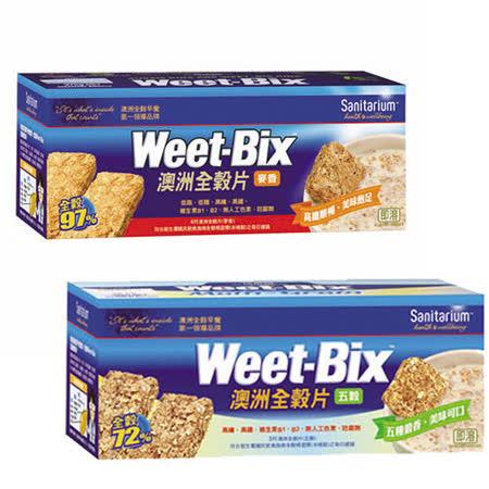 【Weet-Bix澳洲全穀片】2入組(原味麥香375g+五穀綜合575g)
