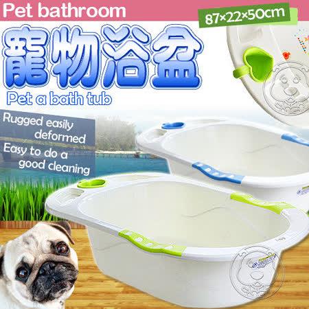 洗澎澎》寵物專用浴盆(附有排水孔)