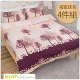 【eyah】台灣製活性印染蜜絲絨被套床包雙人4件組-異國風情