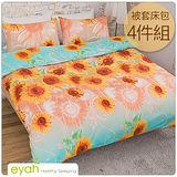 【eyah】台灣製活性印染蜜絲絨被套床包雙人4件組-向園花開