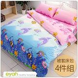 【eyah】台灣製活性印染蜜絲絨被套床包雙人4件組-海底世界