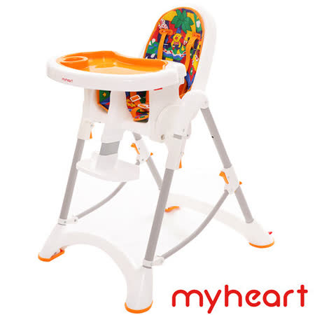 【myheart】 折疊式兒童安全餐椅 - 卡通橘