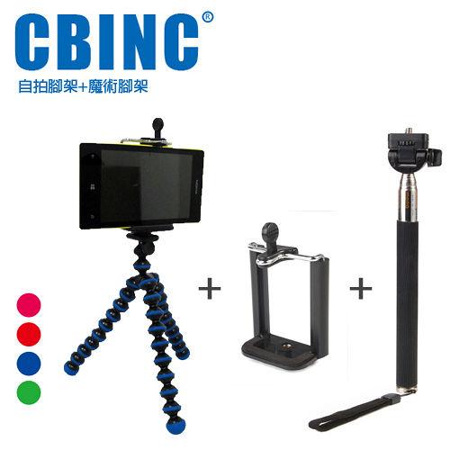 CBINC 自拍組合(自拍棒+手機夾+魔術腳架)