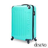 【Deseno-Macaron】糖心誘惑S-20吋 PC鏡面TSA海關鎖行李箱(藍綠)