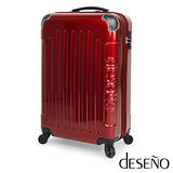 【Deseno-Macaron】糖心誘惑Ⅱ-20吋PC鏡面TSA海關鎖行李箱(銀紅)