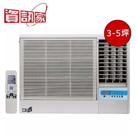 【單機自助價】資訊家3-5坪單冷DC直流變頻窗型右吹冷氣(AX-20AD) 含運送