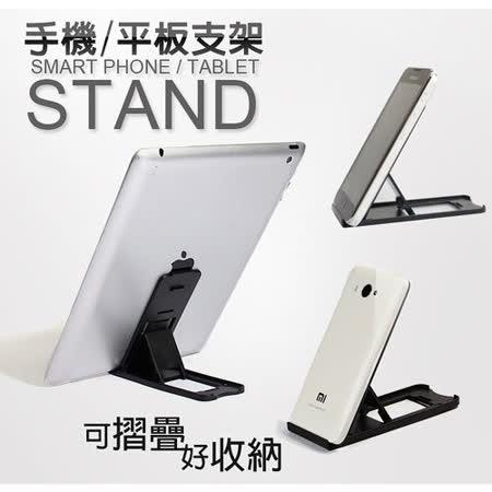 3~10.1吋 可摺疊5段調整支架 手機/平板支架