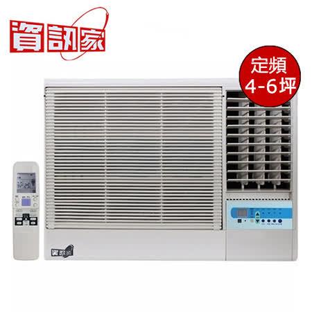 【單機自助價】資訊家4-6坪單冷殺菌光定頻窗型右吹冷氣(AX-25D) 含運送