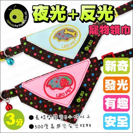 LBO《夜光PU皮甜甜圈寵物項圈領巾》可愛又安全!3分小型犬