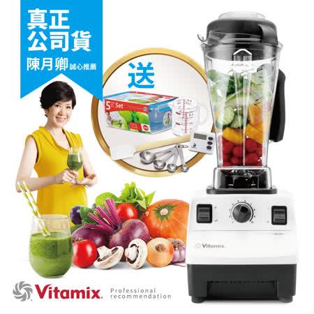美國Vita-Mix TNC5200 全營養調理機(精進型)白色-公司貨~送德國EMSA保鮮盒5件組與專用工具等13禮