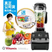 美國Vita-Mix TNC5200 全營養調理機(精進型)-黑色-公司貨~送德國EMSA保鮮盒5件組與專用工具等13禮