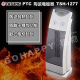 【大同】PTC 陶瓷電暖器 TSH-1277