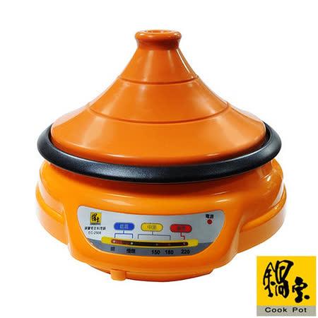 【鍋寶】2L塔吉料理鍋(EC-2508)