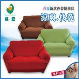《格藍傢飾》典雅涼感彈性沙發套-咖1+2+3人座