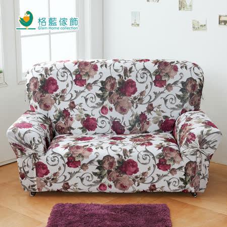 【格藍】花影繽紛涼感彈性沙發套3人座-玫瑰紅