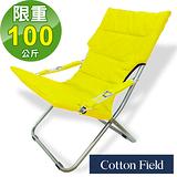 棉花田【艾倫】可調式舒活折疊椅-黃色