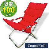 棉花田【艾倫】可調式舒活折疊椅-紅色