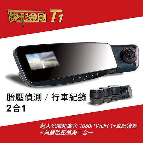 T1 變形金剛-超大光圈超廣角1080P WDR行車記錄器+無線胎壓偵測二合一(加贈)16G+車用吸塵器+三孔擴充座+車用便利掛勾+高行車記錄器互助網級擦拭布