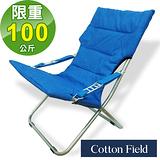棉花田【艾倫】可調式舒活折疊椅-藍色