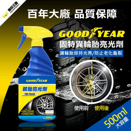 GOODYEAR 固特異輪胎亮光劑 (洗車/車用/汽車/清潔/保養)