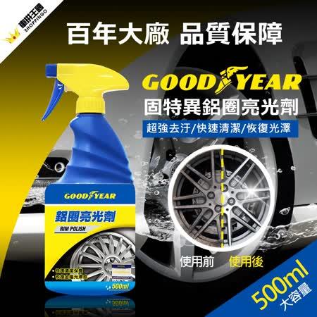 GOODYEAR 固特異鋁圈亮光劑 (洗車/車用/汽車/清潔/保養)