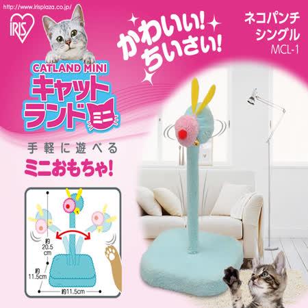 【日本IRIS】 貓咪迷你遊樂園MCL-1單蜜蜂
