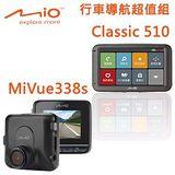 MIO Classic 510聲控+MiVue338s G-Sensor 行車導航超值組