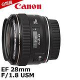 CANON EF 28mm F1.8 USM 廣角定焦鏡頭(公司貨).-送58mm濾鏡+拭鏡筆+大吹球清潔組