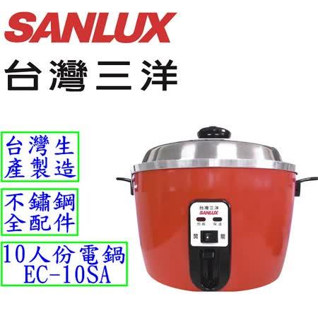 【台灣三洋 SANLUX】10人份電鍋 EC-10SA