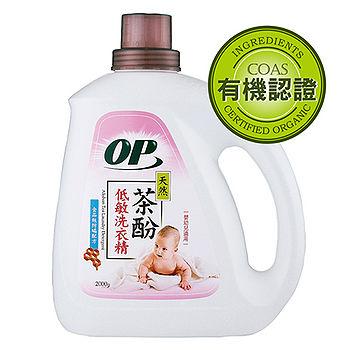 OP天然茶酚低敏洗衣精2000g