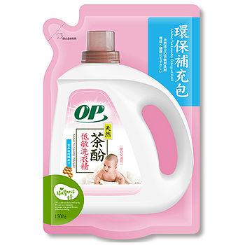 OP天然茶酚低敏洗衣精補充包1500g