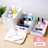 【創意達人】方塊保養品收納盒(4件組)