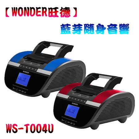 【WONDER旺德】藍芽隨身音響WS-T004U ~兩色可選