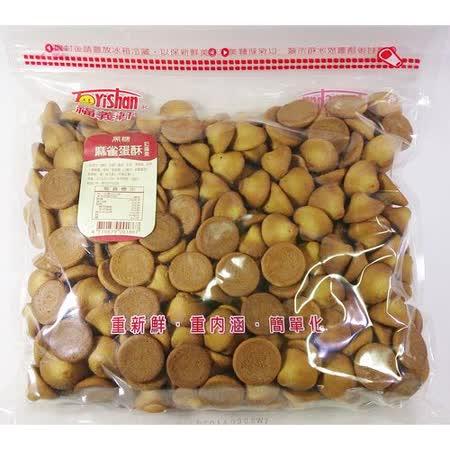【嘉義排隊名產】福義軒麻雀蛋酥(黑糖)