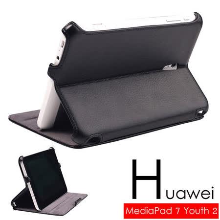 HUAWEI 華為 MediaPad 7 Youth /  Youth 2 平板電腦薄型皮套 保護套 可多角度斜立