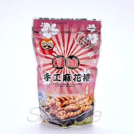 【福味】小琉球手工麻花捲 胡椒