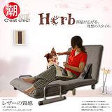 【C'est Chic】Herb香草天籟沙發床 (Grey)