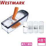 《德國westmark》4合1壓克力蔬果切片/剉絲調理盒