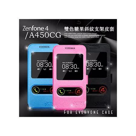 VXTRA ASUS ZenFone 4 / A450CG 4.5吋 髮絲紋 雙視窗側翻皮套