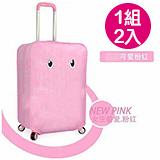 【PS Mall】新款旅行箱防塵加厚保護套20寸_2入 (J1129)