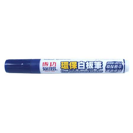 【成功 SUCCESS】1307 可填式環保白板筆 (12入)