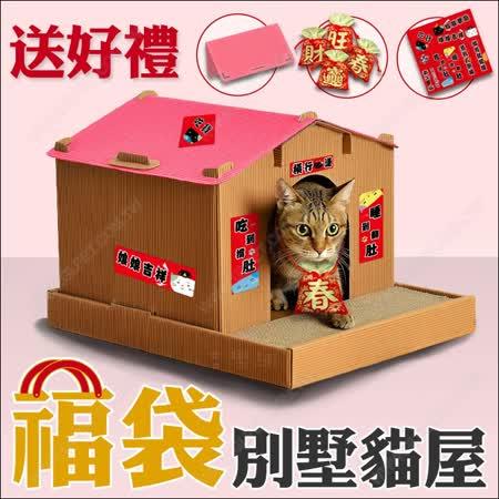 喵屋《年節版別墅貓屋》瓦楞貓抓板.送逗貓棒、紅屋頂、項圈福袋、春聯、烘焙客旅行包