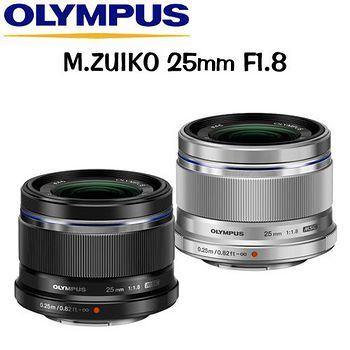 OLYMPUS M.ZUIKO DIGITAL 25mm F1.8 大光圈定焦鏡頭 (公司貨) -送MARUMI 46mm UV DHG 保護鏡