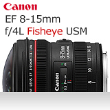 CANON EF 8-15mm f/4L fisheye USM *(平輸) - 加送UV保護鏡+專用拭鏡筆