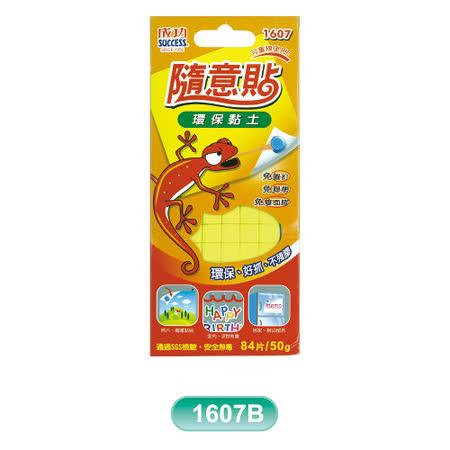 【成功 SUCCESS】1607B 隨意貼環保黏土 (50g)